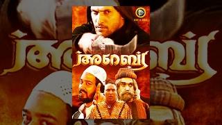 Malayalam Full Movie Arabia | malayalam action movie
