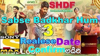 Sabse Badkar Hum 3 Realese Date Confirm First News ON SHDF