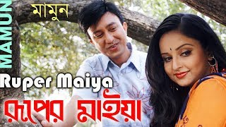 images Mamun Ruper Maiya