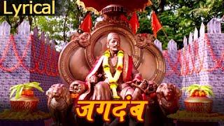 Jagdamb | Marathi Song With Lyrics | Mr & Mrs Sadachari | Adarsh Shinde Songs | Vaibhav Tatwawadi