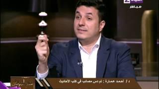 """معالي المواطن - د.أحمد عمارة """" مرة كنت قاعد مع واحد قالي انه بدأ يشك في القرءان ويشرح السبب ؟"""