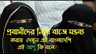 প্রবাসীদের নিয়ে বাজে মন্তব্য করায় দেখুন এই বাংলাদেশি এই আপু কি বলে? Bangla Lets News AS tv