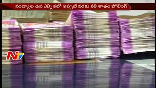 Rs 100 Crore at Stake in Nandyal Bypoll Betting || AP, Hyderabad, Bangalore || NTV