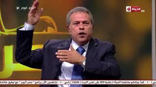 مصر اليوم - توفيق عكاشة: من حقك تلبسي الحجاب لكن هل الإسلام قال تلبسي الحجاب و تحطي 3 كيلو مكياج !