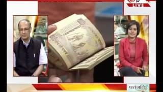 Live Discussion on dormant savings account for converting black money into white money (Part-1)