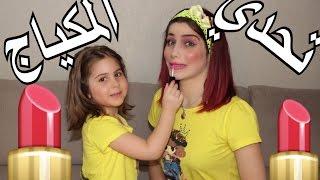تحدي | أبنتي تضع لي المكياج! | My Daughter Does My Makeup!!