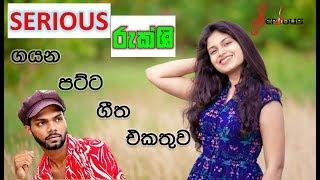 Serious Rukshi New Nonstop - සීරියස් හොඳම ගීත එකතුව Sri Lankan