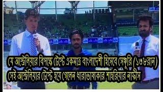 International cricket commentators Nafees আন্তর্জাতিক ক্রিকেটে ধারাভাষ্য অভিষেক শাহরিয়ার নাফীসের।