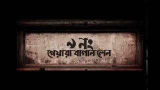 9 NO PEARA BAGAN LANE I OFFICIALTRAILER I BENGALI MOVIE 2016