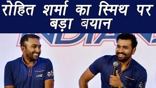 IPL 2017: Rohit Sharma reacts on Steve Smith brilliant innings | वनइंडिया हिन्दी