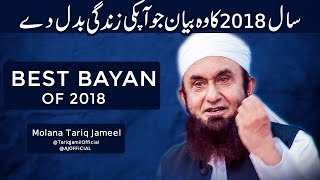 Best Bayan of 2018 This Bayan will Change Your Life