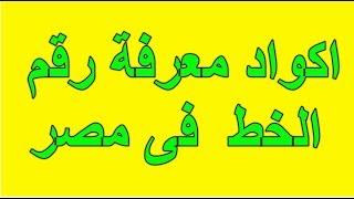 اكواد معرفة رقم الخط للثلاث الشبكات العاملة فى مصر
