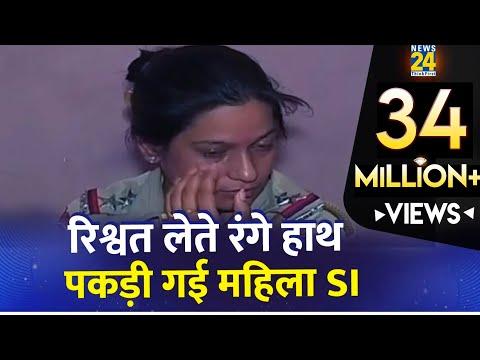 Xxx Mp4 रंगे हाथ पकड़ी गई महिला SI महिला SI ने मांगी थी 50 लाख की रिश्वत 3gp Sex
