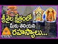 Unknown Facts About Srisailam Temple History In Telugu | Mallikarjuna Swamy Devotional Video