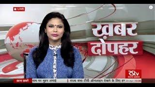 Hindi News Bulletin   हिंदी समाचार बुलेटिन – Apr 20, 2018 (1:30 pm)