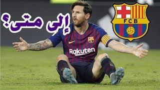 تقرير حصري.. برشلونة يتعادل أمام فالنسيا 1-1 و يفقد الصدارة + جدول ترتيب الليغا