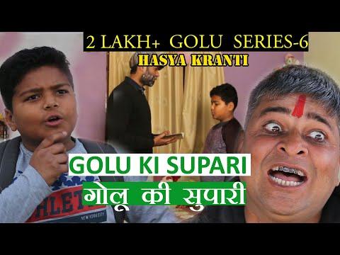 Xxx Mp4 Golu Series 6 Golu Ki Supari गोलू की सुपारी Latest Funny Comedy Videos 2018 3gp Sex