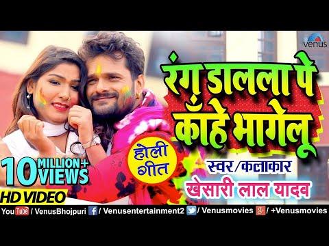 Xxx Mp4 Khesari Lal Yadav का जबरदस्त होली VIDEO SONG Rang Dalala Pe Kahe Bhagelu New Bhojpuri Holi Song 3gp Sex