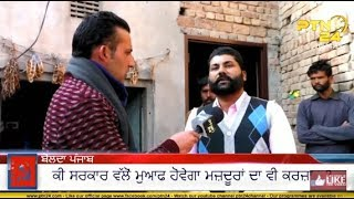 ਕੀ ਸਰਕਾਰ ਵਲੋਂ ਮੁਆਫ ਹੋਵੇਗਾ ਮਜਦੂਰਾਂ ਦਾ ਵੀ ਕਰਜਾ  Parveen Sharma   Bolda Punjab   PTN24 News Channel