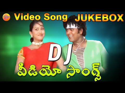 Dj Video Song | Telangana Folks |  Folk Video Songs Telugu | Janapada Video Songs Telugu