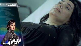 Episode 22 - Alwan Al Teef Series | الحلقة الثانية وعشرون - مسلسل ألوان الطيف