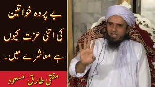 Be-Parda Khawateen Ki Itni Izzat Kyu Hai Muaashreh Mein? Mufti Tariq Masood (Best Clip)