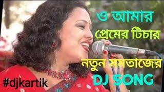O Aamar Premer Teacher Mumtaj New DJ SONG (2018)