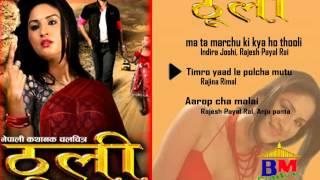 audio jukebox - Nepali movie Thooli