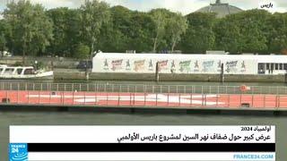 عرض كبير على ضفاف نهر السين لمشروع باريس 2024 الأولمبي
