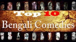 সেরা দশ বাংলা হাসির সিনেমা  || Top 10 Bengali Comedies