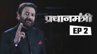 Pradhanmantri - Episode 2 - Story of Hyderabad & Junagarh