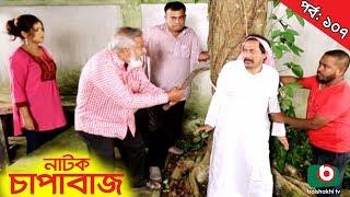 Bangla Comedy Natok | Chapabaj EP - 107 | ATM Samsuzzaman, Hasan Jahangir, Joy, Eshana, Any
