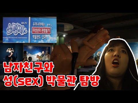 Xxx Mp4 남자친구와 제주도 성 SEX 박물관을 탐방하다 With 공대생 김하나 3gp Sex