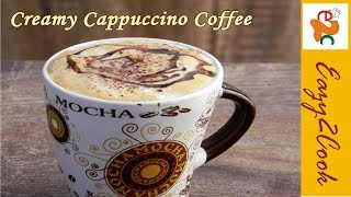 How to Make Creamy Cappuccino Coffee at Home | Perfect Creamy Coffee Recipe | How to Make Hot Coffee
