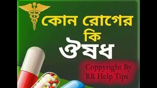 Home Doctor-How to make stethoscope at Home Doctor Bangla Tutorial 2017