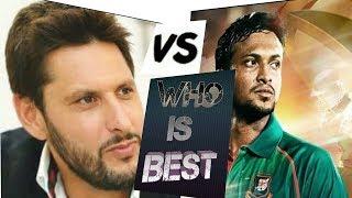 shakib al hasan vs shahid afridi all rounder comparison ||who is best ||player statistics