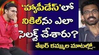 How Nikhil Selected in Happy Days? | Shekhar Khammula Reveals in Live Show | Nikhil Interview