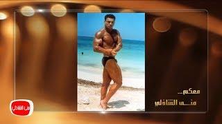معكم مني الشاذلي|اعرف ما لا تعرفة علي الجزار في فيلم مافيا بطل مصر في كمال الاجسام ولدية مواهب كبيرة