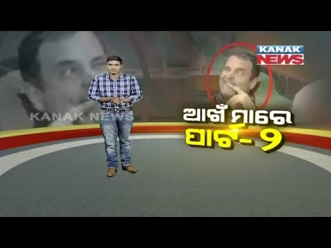 Xxx Mp4 Special Report Rahul Gandhi Again Winked An Eye In Loksabha 3gp Sex
