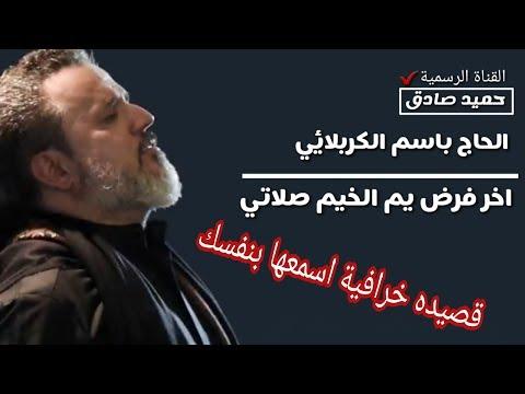 جديد باسم الكربلائي قصيدة اخر فرض يم الخيم(مو قصيدة طركاعة)