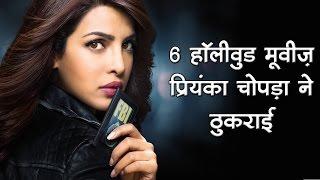 6 हॉलीवुड मूवीज़ प्रियंका चोपड़ा ने ठुकराई
