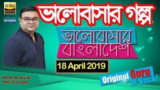 Valobashar Bangladesh Dhaka FM 90.4 | 18 April 2019