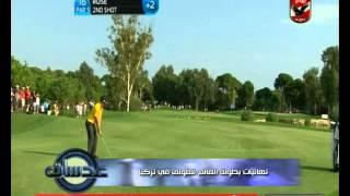 عدسات : نهائيات كأس العالم للجولف بتركيا