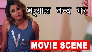 झ्याल बन्द गर | Comedy Scene | Nepali Movie | Kafal Pakyo