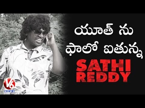 Xxx Mp4 Bithiri Sathi As Arjun Reddy Sathi On Youth Addiction To Movies Teenmaar News V6 News 3gp Sex