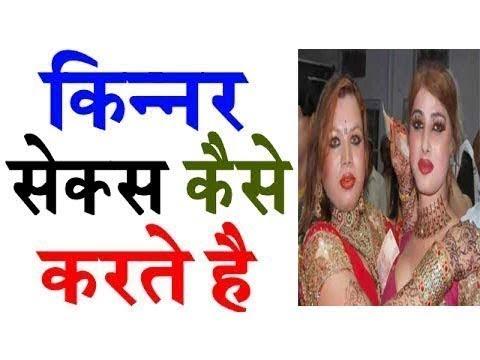 Xxx Mp4 किन्नर कैसे सम्भोग करते है Kinner Hijra Kaise Sambhog Karte Hai 3gp Sex