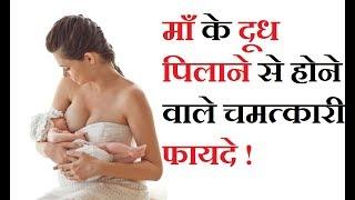 माँ के दूध पिलाने से होने वाले चमत्कारी फायदे