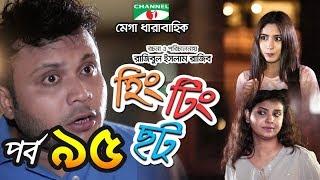 হিং টিং ছট | EP - 95 | Comedy Serial | Salman | Jovan | Safa | Toya | Mishu | Faria | Channel i TV