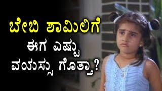 Baby Shamili Age Revealed | Filmibeat  Kannada