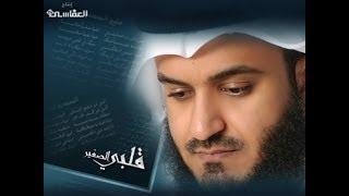 سورة البقرة كاملة للشيخ مشاري بن راشد العفاسي Sourate Al-Bakarah Mishery Al-Afassy